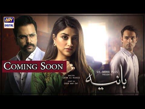 Hania ARY Digital Drama Coming Soon